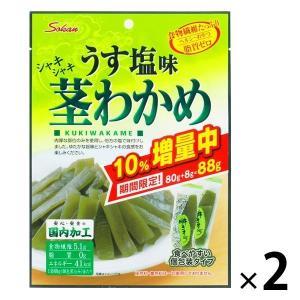 アウトレット 壮関 シャキシャキ茎わかめ うす塩味 10%増量 1セット(88g×2袋)