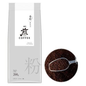 【コーヒー粉】AGF 「煎」 レギュラー・コーヒー 粉 香醇 澄んだコク 1袋(200g)