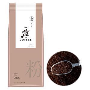 【コーヒー粉】AGF 「煎」 レギュラー・コーヒー 粉 濃厚 深いコク 1袋(200g)