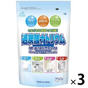 酸素系漂白剤 過炭酸ナトリウム 750g 計量スプーン付 1セット(3個入)