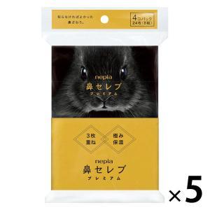 ポケットティッシュ (8組24枚×4個パック) 鼻セレブプレミアム 1セット(5個) 王子ネピア