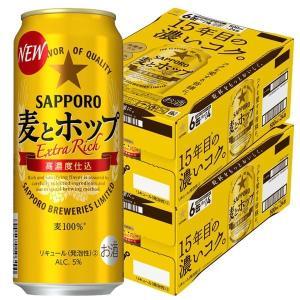 麦とホップ 500ml 1セット(48缶入) サッポロビール 新ジャンル y-lohaco