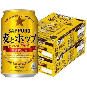 (サイバーサンデー実施中) 送料無料 ビール類 新ジャンル 麦とホップ  350ml 2ケース(48...