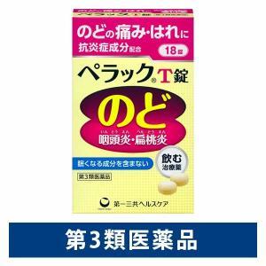ペラックT錠 18錠 第一三共ヘルスケア のどの痛み・はれに 抗炎症成分配合 第3類医薬品