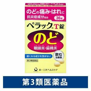 ペラックT錠 36錠 第一三共ヘルスケア のどの痛み・はれに 抗炎症成分配合 第3類医薬品