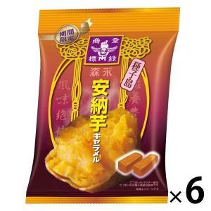 森永製菓 安納芋キャラメル袋 1セット(6袋)...