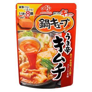 味の素 鍋キューブ うま辛キムチ 8個入パウチ 1個