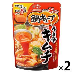 味の素 鍋キューブ うま辛キムチ 8個入パウチ 2個