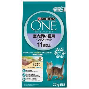 アウトレット ピュリナワン(PURINA ONE)猫用 室内飼い 11歳以上 ターキー&チキン 2....