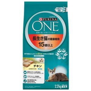 アウトレット ピュリナワン(PURINA ONE)猫用 長生き猫の健康維持 15歳以上 チキン 2....