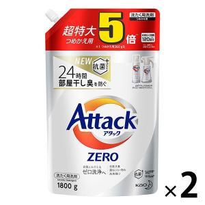アタックゼロ(Attack ZERO) 詰め替え 超特大 1800g 1セット(2個入) 衣料用洗剤 花王