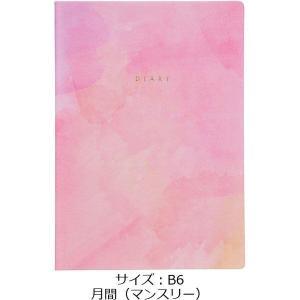 セール 2020年 手帳 水彩カバー B6 月間(マンスリー) ピンク マークス