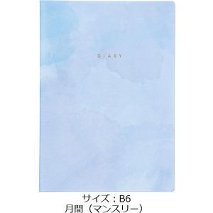 セール 2020年 手帳 水彩カバー B6 月間(マンスリー) ブルー マークス