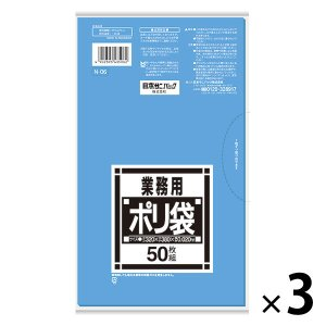 アウトレット 日本サニパック ポリ袋 青 サニタリー用 N-06 50枚組 1セット(3冊:1冊×3)
