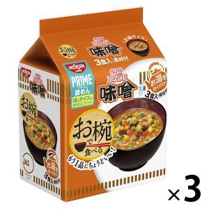 日清食品 お椀で食べるカップヌードル味噌 3食パック 3個