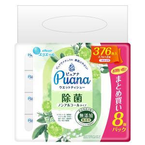 ウェットティシュー 詰替用 376枚(47枚×8個) エリエール ピュアナ(Puana) 除菌ノンアルコール 大王製紙