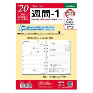 ダ・ヴィンチ 2020年 手帳 リフィル A5 片側1週間+ノート レイメイ藤井