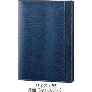 セール 2020年 手帳 フォルダイアリー B5 月間(マンスリー) ネイビー レイメイ藤井