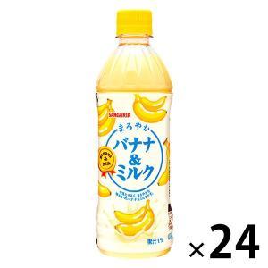 サンガリア まろやかバナナ&ミルク 500ml 1箱(24本入)