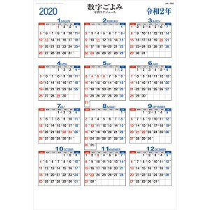 2020年 壁掛けカレンダー 九十九商会 数字ごよみ TK-9 1部