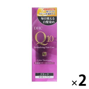 アウトレット DHC(ディーエイチシー) Q10美容液 カラートリートメント ブラック (SS) 1セット(2個:170g×2)