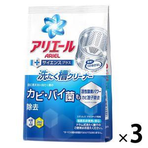 アリエール 洗たく槽クリーナー 250g 1セット(3個)P&G