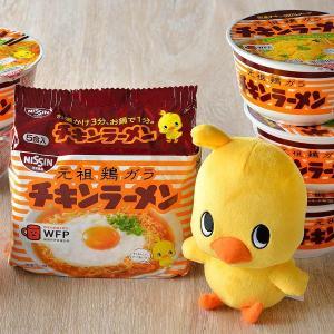 LOHACO限定・数量限定 日清食品 ひよこちゃんセット(日清チキンラーメン1パック+日清チキンラー...