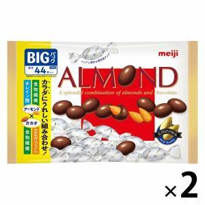 明治 アーモンドチョコレートビッグパック 2袋