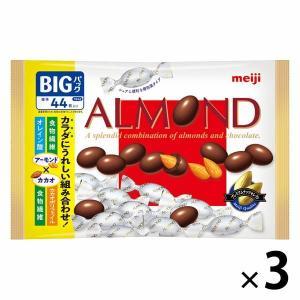 明治 アーモンドチョコレートビッグパック 3袋