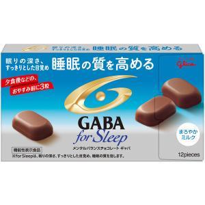 江崎グリコ メンタルバランスチョコレートGABAフォースリープ まろやかミルク  3個 機能性表示食...