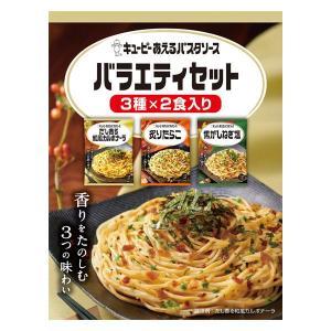 キユーピー あえるパスタソース バラエティパック 3種×2食セット 1箱