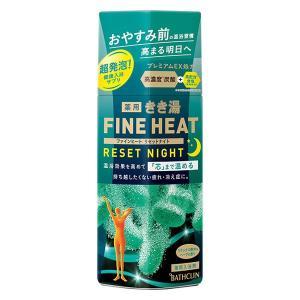 きき湯 炭酸入浴剤 ファインヒート リセットナイト 400g お湯の色 ナイトグリーン バスクリン