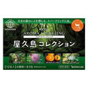 アロマスパークリング 屋久島コレクション 30g×12包 個包装詰め合わせ バスクリン