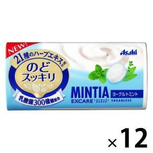 MINTIA(ミンティア) エクスケア ヨーグルトミント 1セット(12個) アサヒグループ食品