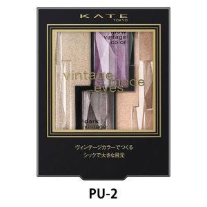 【アウトレット】KATE(ケイト) ヴィンテージモードアイズ PU-2 Kanebo(カネボウ) LOHACO PayPayモール店