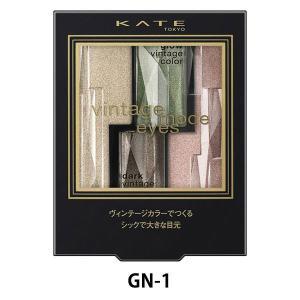 【アウトレット】KATE(ケイト) ヴィンテージモードアイズ GN-1 Kanebo(カネボウ) LOHACO PayPayモール店