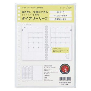 2020年 手帳 リフィル ダイアリーリーフ B6 月間(マンスリー) N1876 リヒトラブ