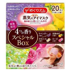 数量限定 4つの香りスペシャルBOX めぐりズム 蒸気でホットアイマスク アソート 1箱(4種×各5...