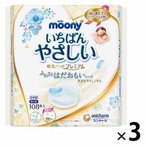 ムーニー 母乳パッド プレミアム 1パック(108枚入×3パック)
