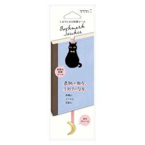 しおりシール 刺繍 黒猫柄 82464006 デザインフィル