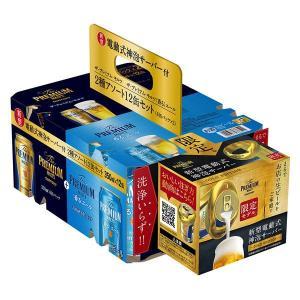 (おまけ付)(新型電動神泡サーバー)サントリー ザ・プレミアム・モルツ(プレモル) 2種アソート350ml 1セット(12缶入)