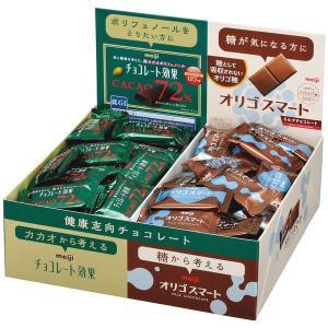 明治 明治チョコレート効果&オリゴスマートアソート 1箱