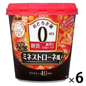 アサヒグループ食品 おどろき麺0(ゼロ)完熟トマトのミネストローネ風 6個