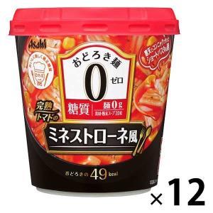アサヒグループ食品 おどろき麺0(ゼロ)完熟トマトのミネストローネ風 12個
