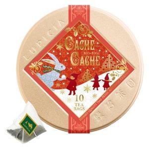 ルピシア Xmas(クリスマス)CACHE-CACHE ティーバッグ 限定デザイン缶 1箱(10個入...