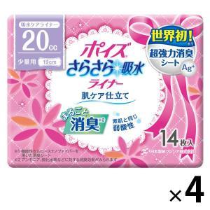 アウトレット 日本製紙クレシア ポイズライナー 少量用 20cc 14枚 羽なし 19cm  1セット(56枚:14枚入×4パック)