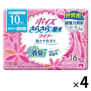 アウトレット 日本製紙クレシア ポイズライナー 微量用 10cc 16枚 羽なし 17.5cm 1セット(64枚:16枚×4パック)