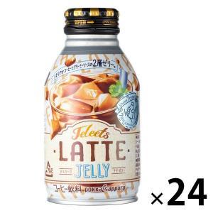 アウトレット JELEETSカフェラテ 1ケース(265g×24缶)