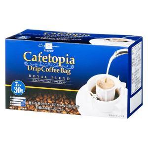 アウトレット カフェトピア ドリップコーヒーバッグ ロイヤルブレンド 1箱(210g:7g×30バッ...