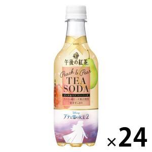 キリンビバレッジ 午後の紅茶 ピーチ&ペアティーソーダ 450ml 1箱(24本入)
